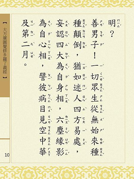 大方廣圓覺修多羅了義經-12.png