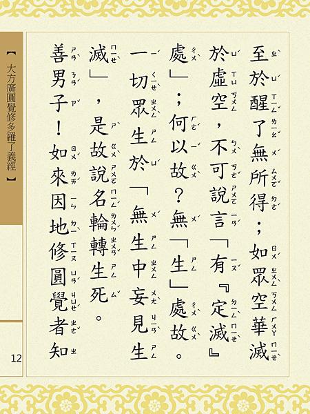 大方廣圓覺修多羅了義經-14.png
