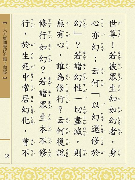 大方廣圓覺修多羅了義經-20.png