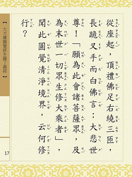 大方廣圓覺修多羅了義經-19.png
