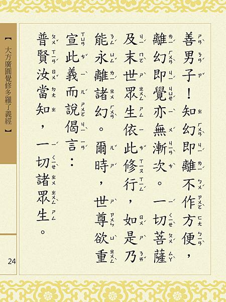 大方廣圓覺修多羅了義經-26.png