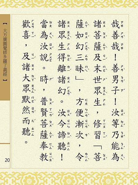 大方廣圓覺修多羅了義經-22.png