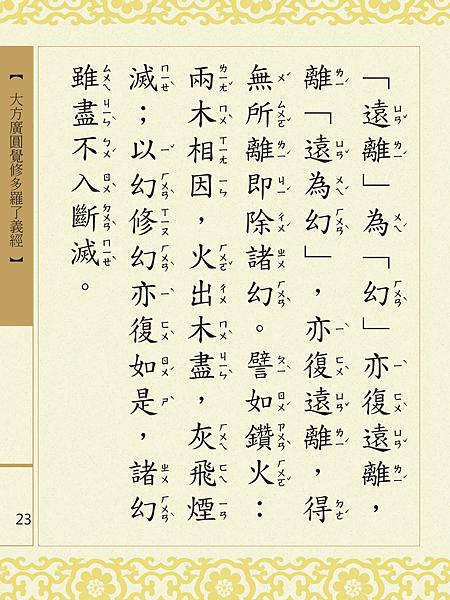大方廣圓覺修多羅了義經-25.png