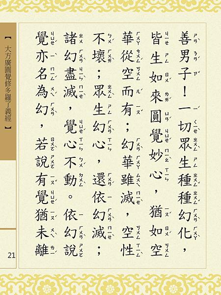 大方廣圓覺修多羅了義經-23.png