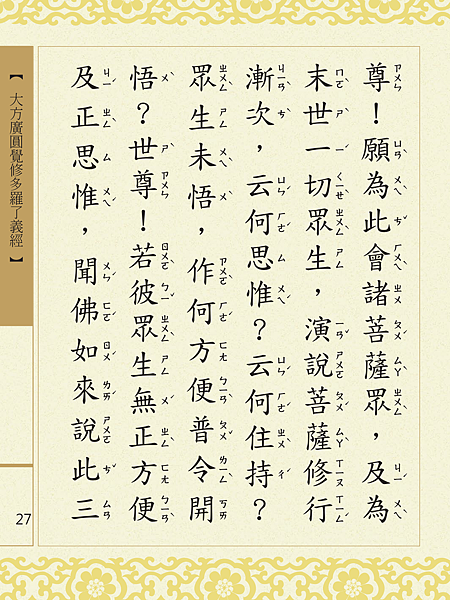 大方廣圓覺修多羅了義經-29.png