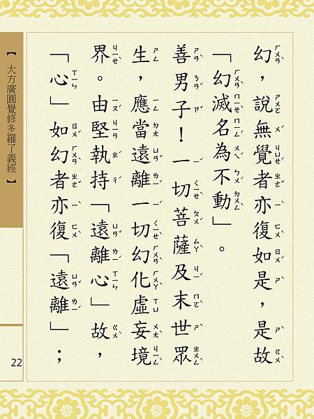 大方廣圓覺修多羅了義經-24.png