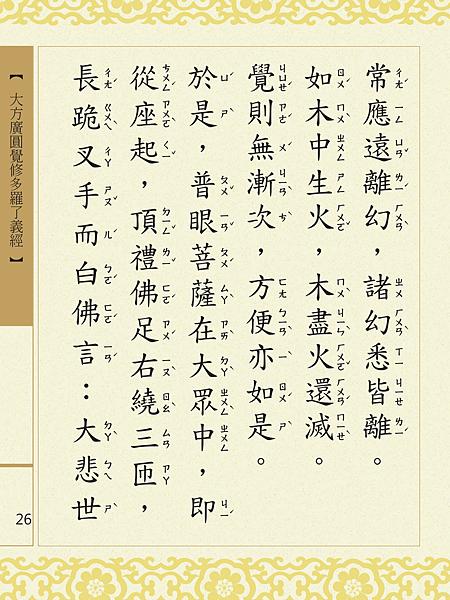 大方廣圓覺修多羅了義經-28.png