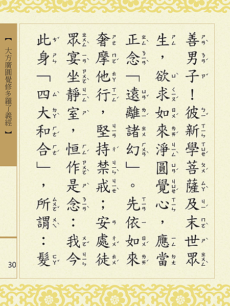 大方廣圓覺修多羅了義經-32.png