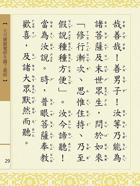 大方廣圓覺修多羅了義經-31.png
