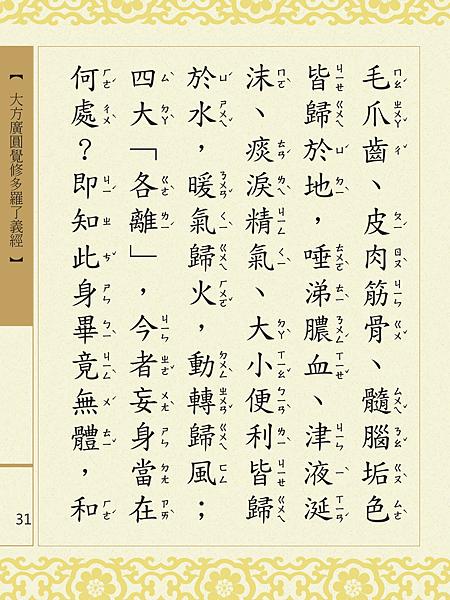 大方廣圓覺修多羅了義經-33.png
