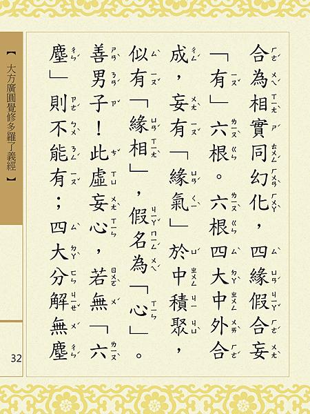 大方廣圓覺修多羅了義經-34.png