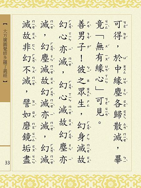 大方廣圓覺修多羅了義經-35.png