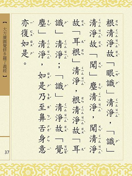 大方廣圓覺修多羅了義經-39.png
