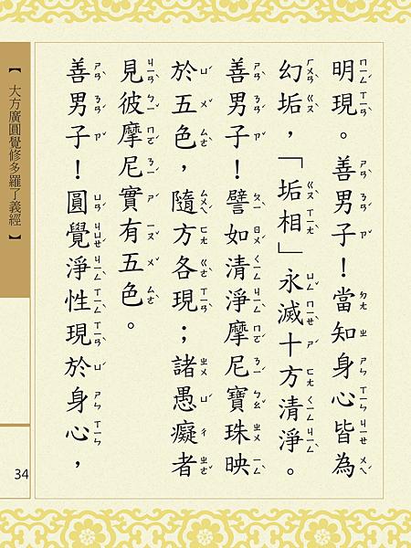 大方廣圓覺修多羅了義經-36.png