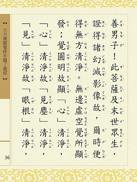 大方廣圓覺修多羅了義經-38.png