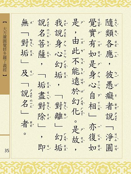 大方廣圓覺修多羅了義經-37.png