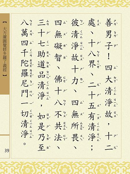 大方廣圓覺修多羅了義經-41.png