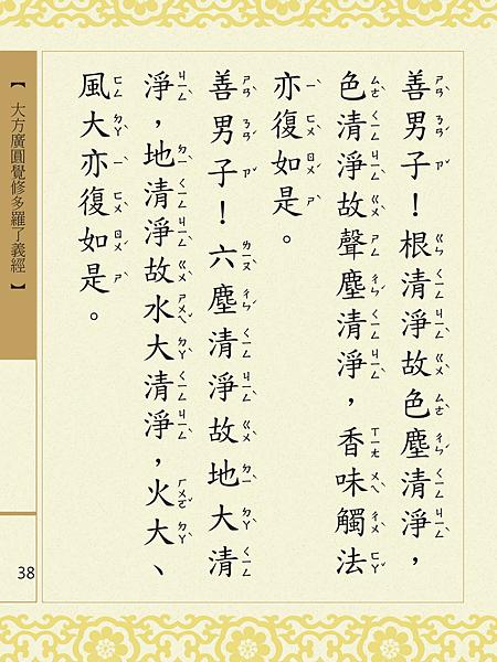 大方廣圓覺修多羅了義經-40.png
