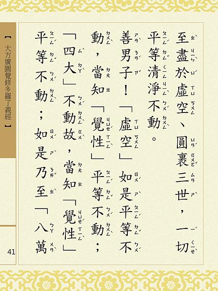 大方廣圓覺修多羅了義經-43.png