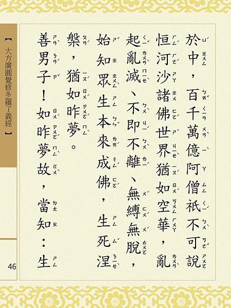 大方廣圓覺修多羅了義經-48.png