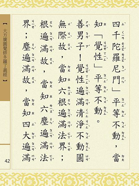 大方廣圓覺修多羅了義經-44.png