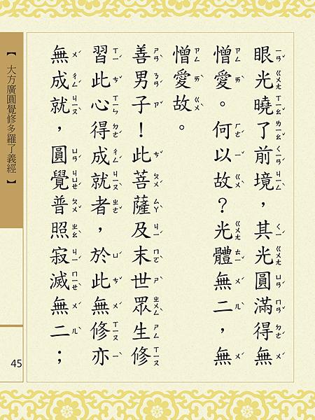 大方廣圓覺修多羅了義經-47.png