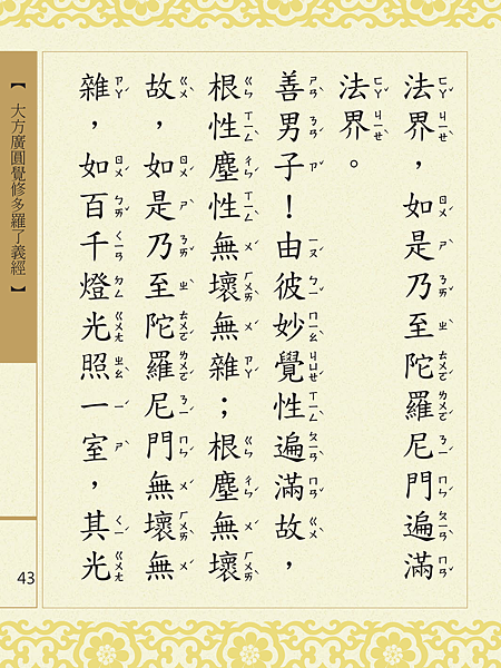大方廣圓覺修多羅了義經-45.png