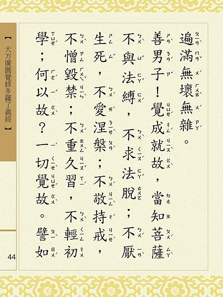 大方廣圓覺修多羅了義經-46.png