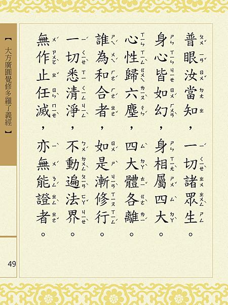 大方廣圓覺修多羅了義經-51.png