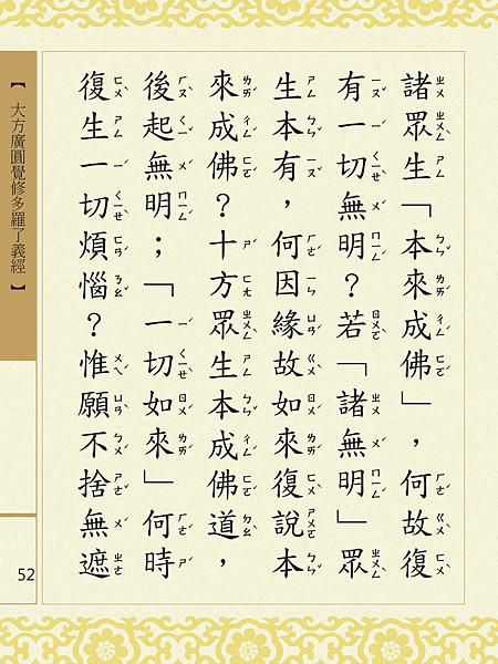 大方廣圓覺修多羅了義經-54.png