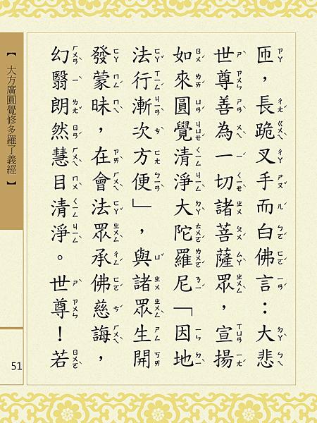 大方廣圓覺修多羅了義經-53.png