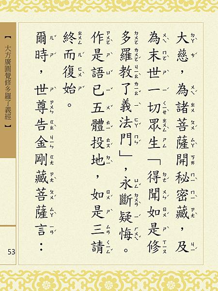 大方廣圓覺修多羅了義經-55.png