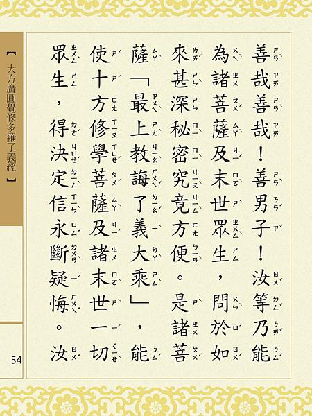 大方廣圓覺修多羅了義經-56.png