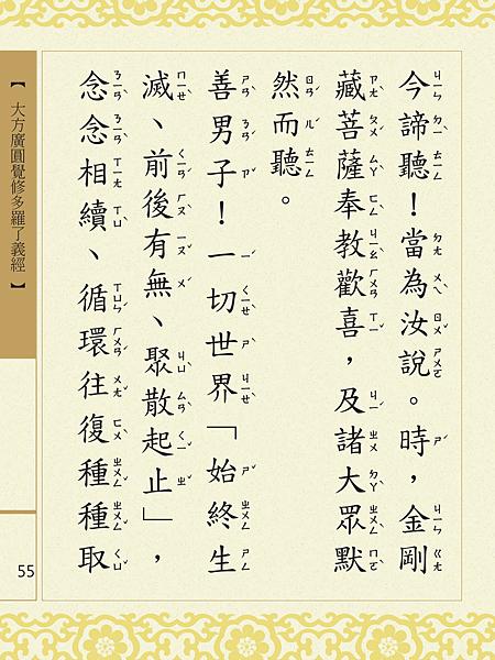 大方廣圓覺修多羅了義經-57.png