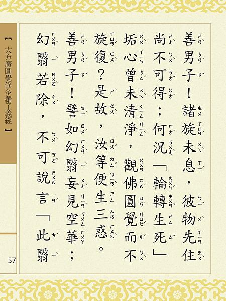 大方廣圓覺修多羅了義經-59.png