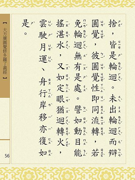 大方廣圓覺修多羅了義經-58.png