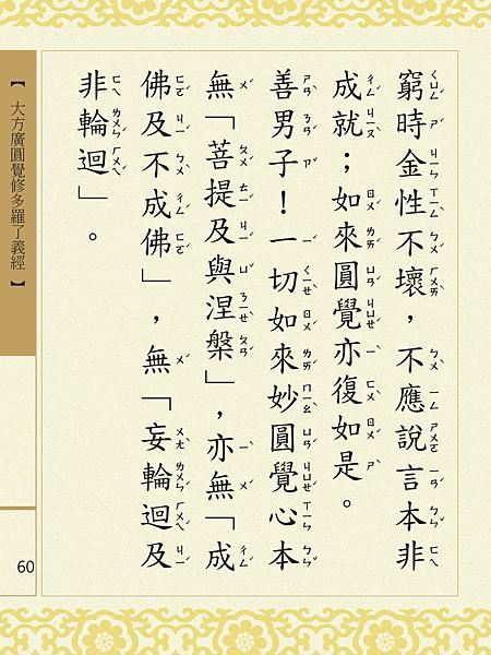 大方廣圓覺修多羅了義經-62.png