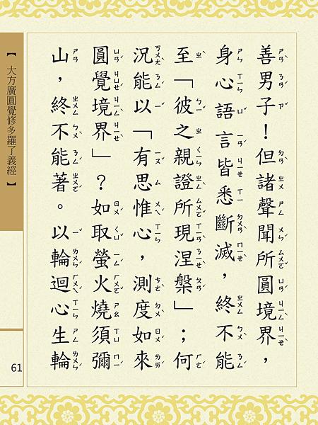 大方廣圓覺修多羅了義經-63.png