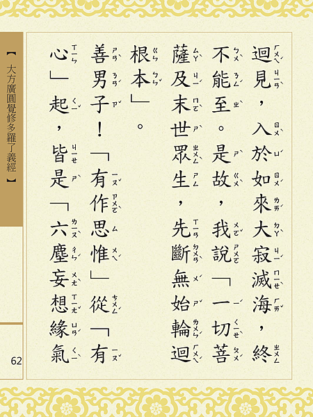 大方廣圓覺修多羅了義經-64.png