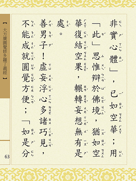 大方廣圓覺修多羅了義經-65.png