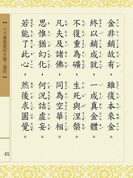 大方廣圓覺修多羅了義經-67.png