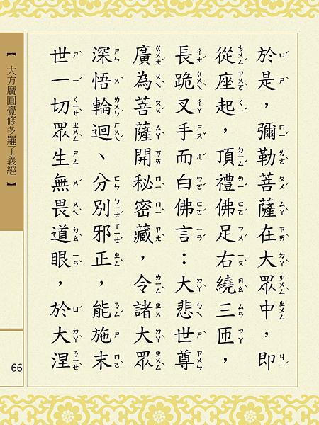 大方廣圓覺修多羅了義經-68.png