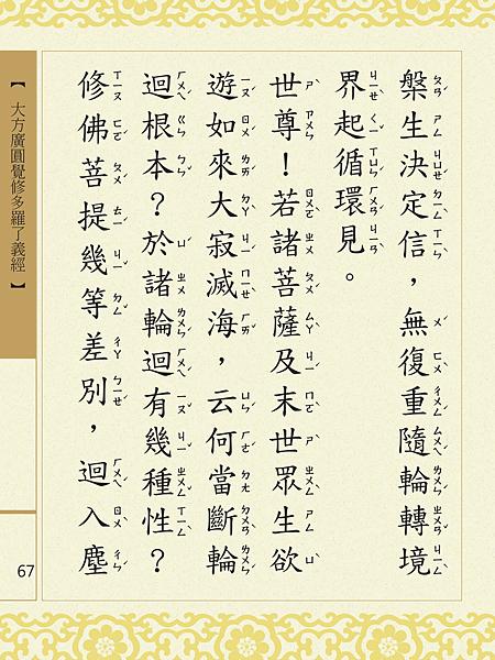 大方廣圓覺修多羅了義經-69.png