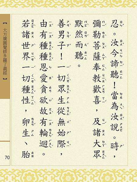 大方廣圓覺修多羅了義經-72.png