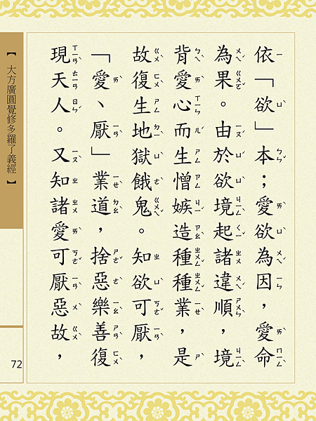 大方廣圓覺修多羅了義經-74.png