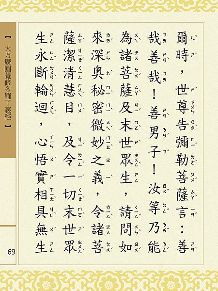 大方廣圓覺修多羅了義經-71.png