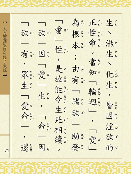 大方廣圓覺修多羅了義經-73.png