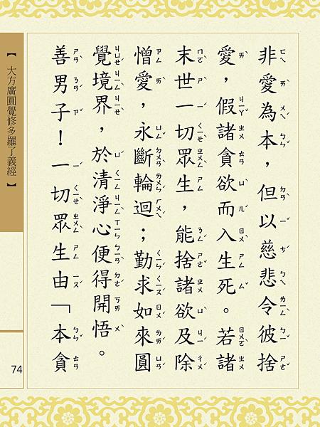 大方廣圓覺修多羅了義經-76.png