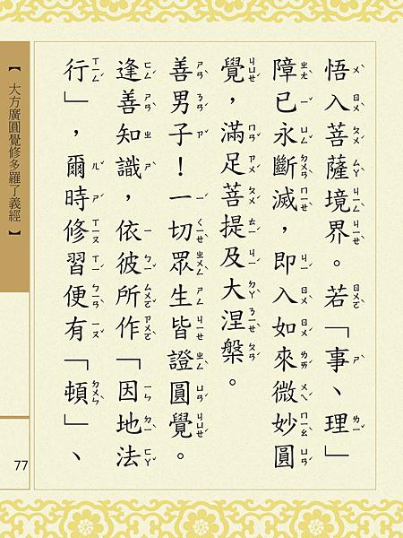 大方廣圓覺修多羅了義經-79.png