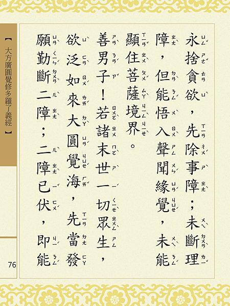 大方廣圓覺修多羅了義經-78.png